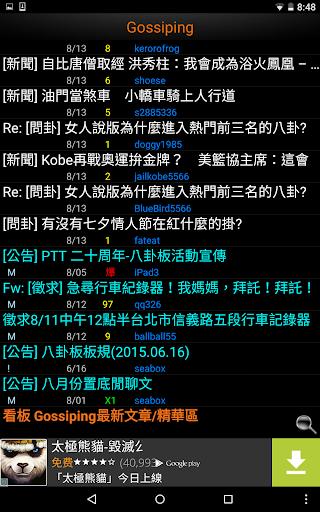 PTT (台湾)