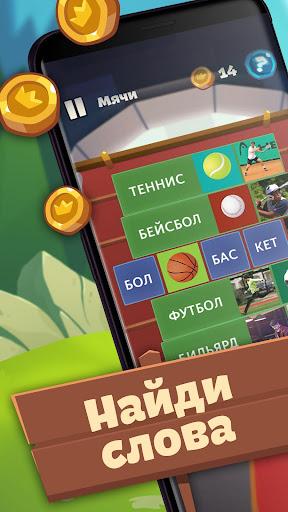 Логика слов - соедини слова и картинки apktreat screenshots 1