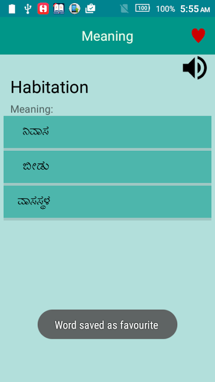 English to Kannada Dictionary – (Android Apps) — AppAgg