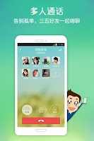 Screenshot of 微话--朋友圈的免费电话,免费打中国长途,非viber
