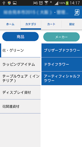 MATSUMURA KOGEI Trade fair App 1.1.5 Windows u7528 2