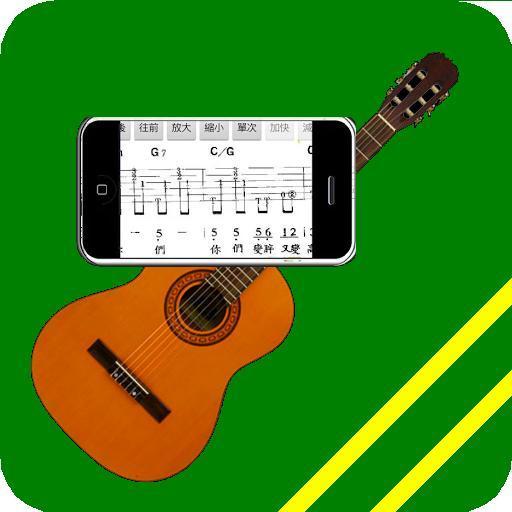行動歌譜(奔放奔放),讓你隨時可以唱歌或彈奏樂器。 音樂 App LOGO-APP試玩