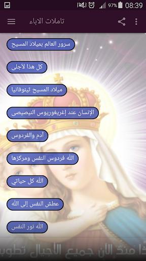 اسرار الكنيسة في الكتاب المقدس screenshot 1