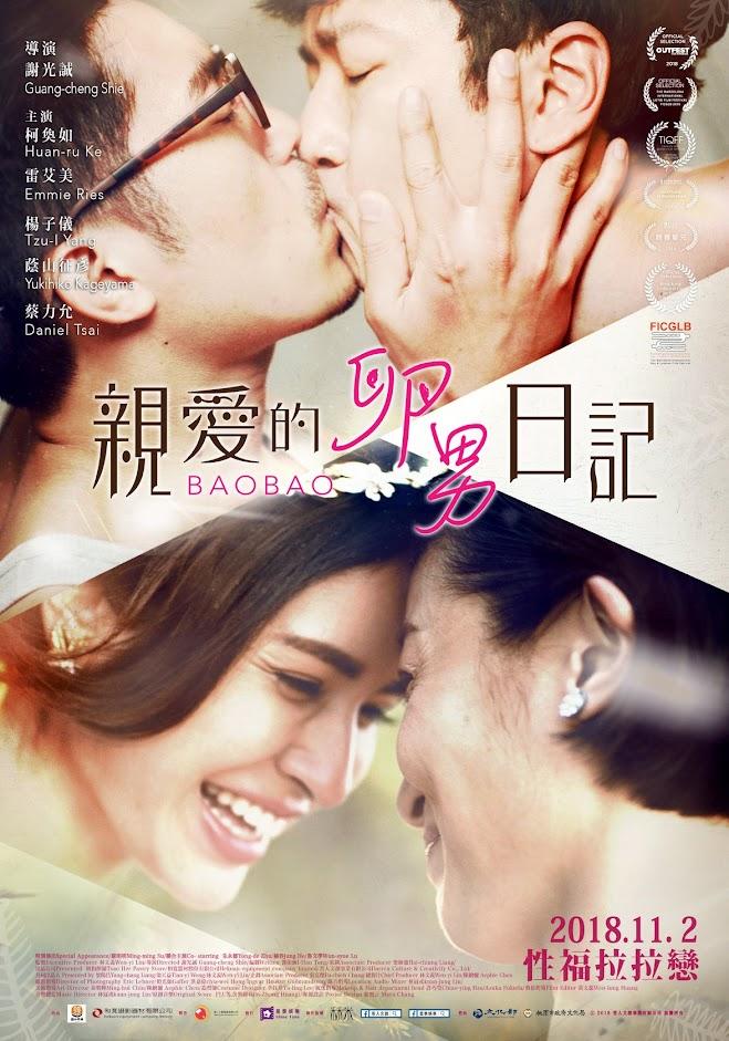 親愛的卵男日記 (Bao Bao, 2018)