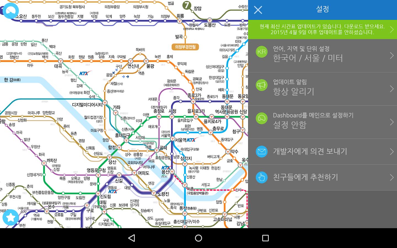 Subway Korea - screenshot
