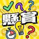 当たるクイズ:無料クイズ雑学豆知識トリビアアプリー無料で遊び放題