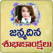Telugu Birthday Greetings Photo Frames
