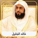 Quran Audio | khalid al jalil mp3 icon