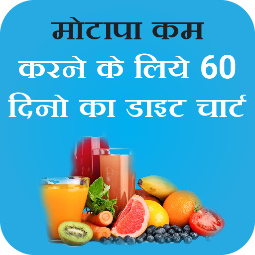 Gewichtsverlust Obst und Gemüse in Hindi