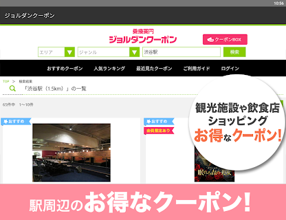 乗換案内 無料で使える鉄道 バスルート検索 運行情報 時刻表 screenshot 23