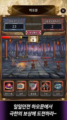 태무신왕 APK MOD (Astuce) screenshots 5