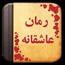 رمان عاشقانه icon