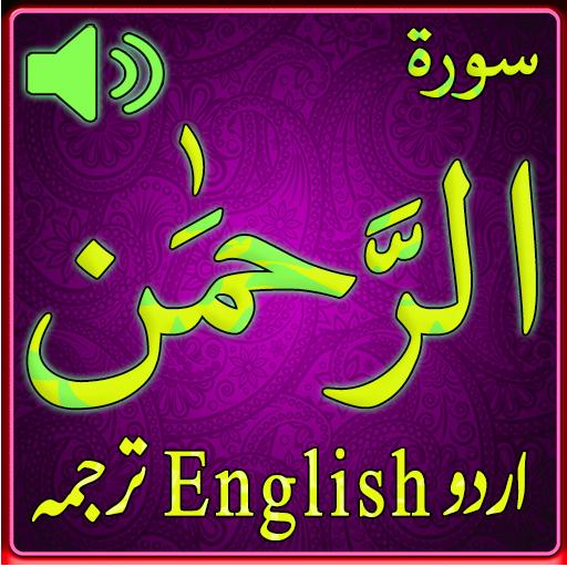 書籍App|Surah Rahman Manzil Mp3 Radio LOGO-3C達人阿輝的APP