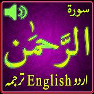 Surah Rahman Manzil Mp3 Radio 1 4 latest apk download for Android