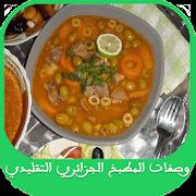 وصفات الطبخ الجزائري التقليدي