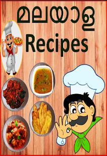 Malayalam recipes android apps on google play malayalam recipes screenshot thumbnail forumfinder Gallery