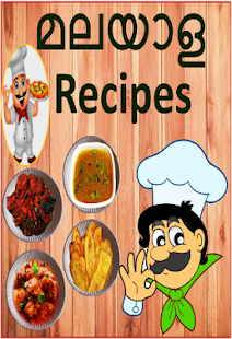 Malayalam recipes apps on google play screenshot image forumfinder Choice Image