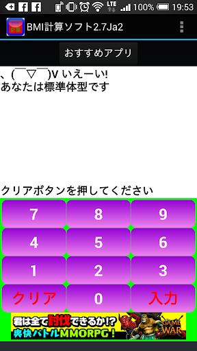 BMI_Calc2.7J 1.4.0 Windows u7528 1