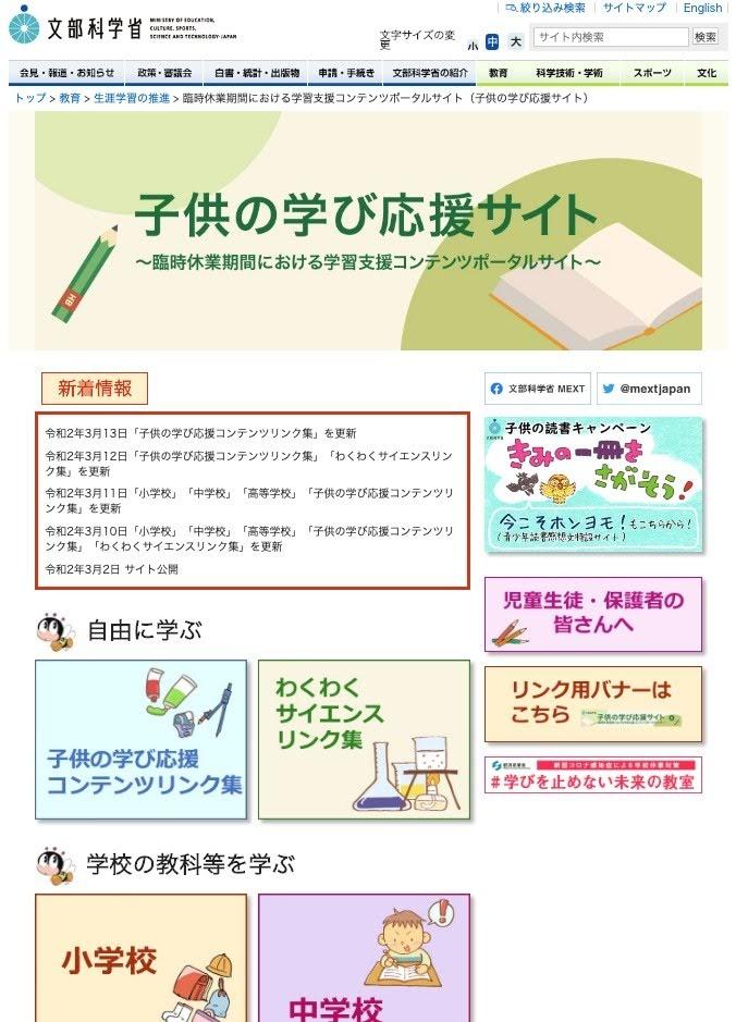 臨時休業期間における学習支援コンテンツポータルサイト(子供の学び応援サイト