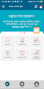 Patient Aid (পেশেন্ট এইড) Apk  Download For Android 1