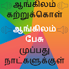 Learn Tamil to English Course