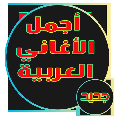 أجمل أغاني عربية 2017 - بدون أنترنت