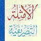 Download Al-Amtsilah At-Tashrifiyyah For PC Windows and Mac