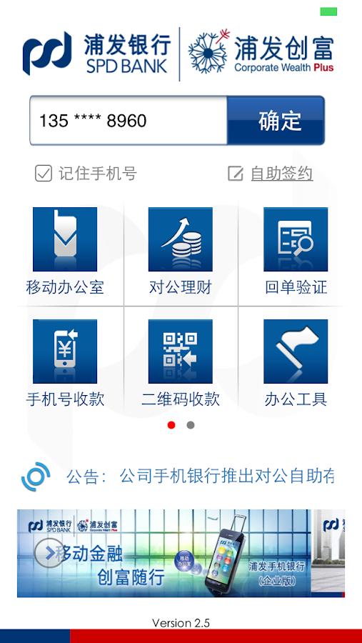 浦发手机银行(企业版)- screenshot
