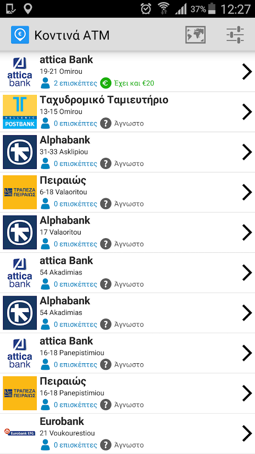 Βρες ATM - screenshot