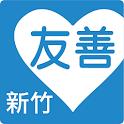 友善新竹小兒科(众社會企業) icon