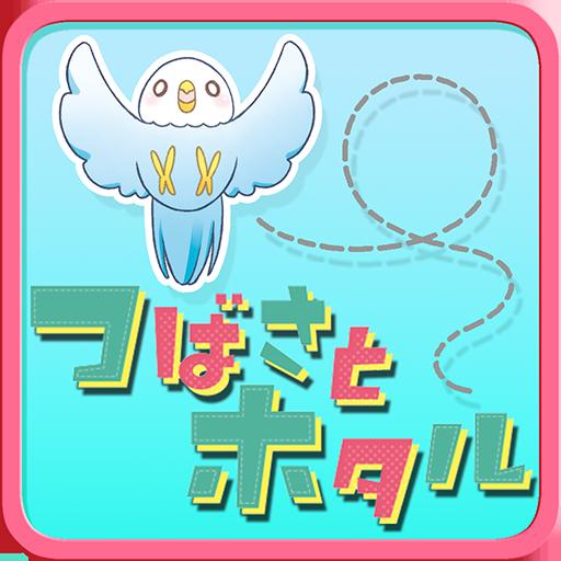 つばさとホタル タッチでポイントゲットゲーム 音樂 App LOGO-硬是要APP