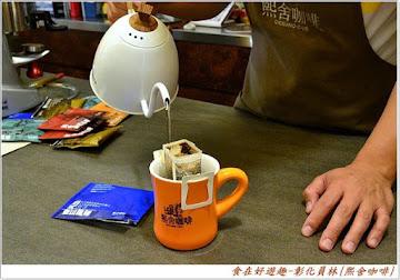 熙舍咖啡CICILIANO CAFE