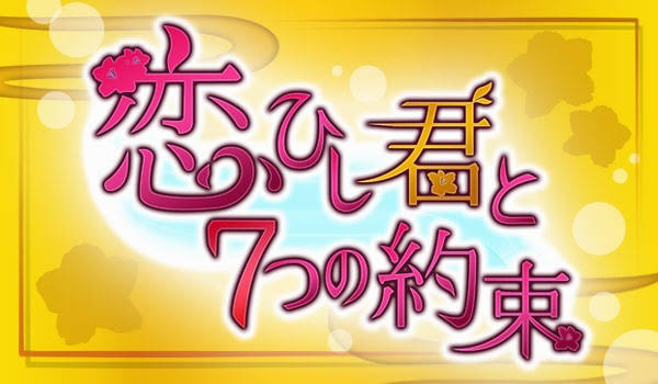 【画像】「恋ひし君と7つの約束」ロゴ