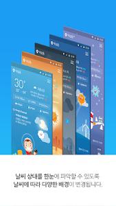 날씨 - 웨더퐁(기상청 날씨, 미세먼지, 황사, 위젯) 이미지[3]