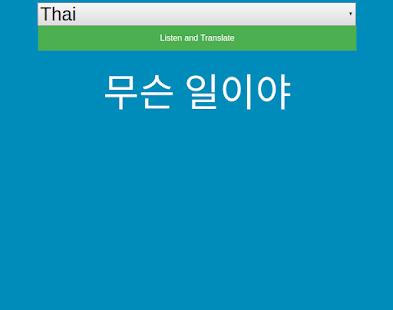 Ampare Any Language To Korean - náhled