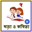 ছোটদের বাংলা ছড়া ভিডিও(Bangla Chora) APK
