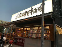 Appare串酒場