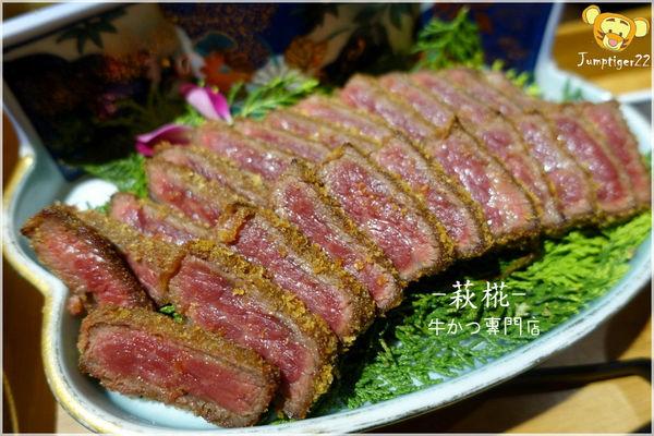 萩椛牛かつ專門店- 不只炸牛排好吃/大推限量牛舌與挪威鮭魚