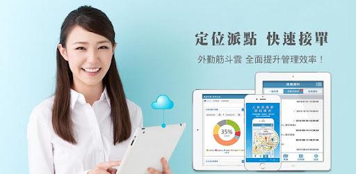 外勤筋斗雲 app (apk) free download for Android/PC/Windows screenshot