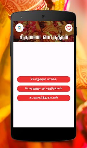Thirumana porutham online dating