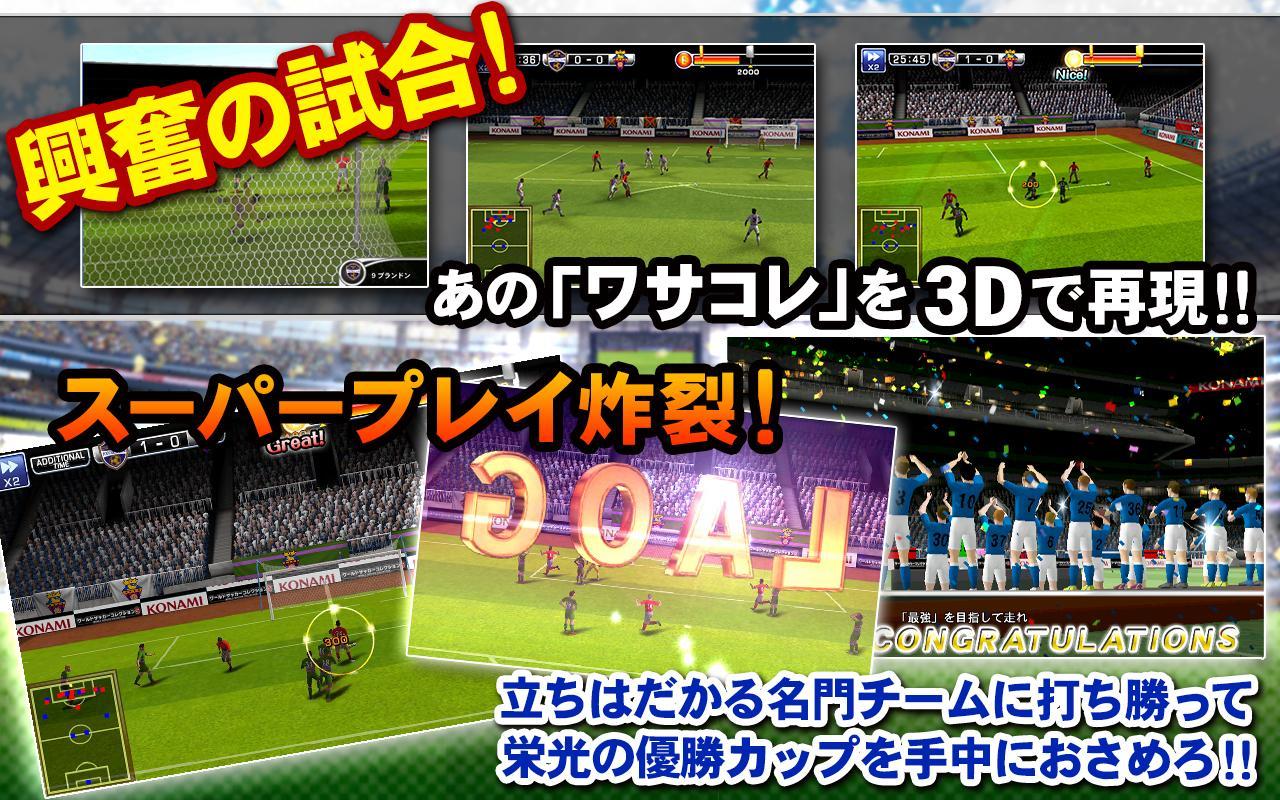 ワールドサッカーコレクションS screenshot #8