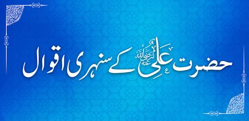 Hazrat Ali Quotes in Urdu - Aqwal Hazrat Ali - Apps on