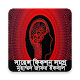 সায়েন্স ফিকশন সমগ্র-মুহম্মদ জাফর ইকবাল icon