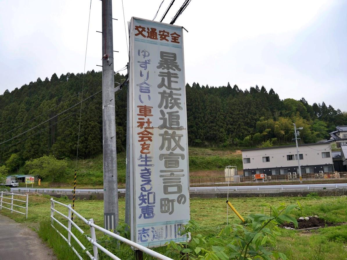 入谷鏡石にある志津川町時代の交通安全標語