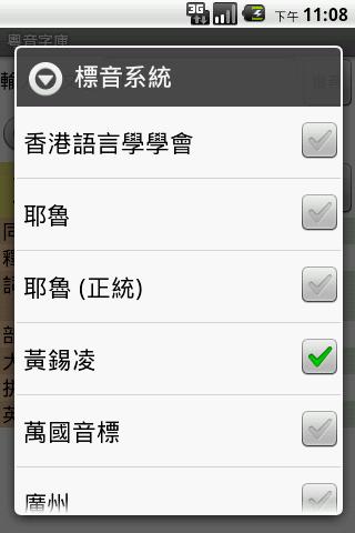 Screenshot for Cantonese Phonic in Hong Kong Play Store