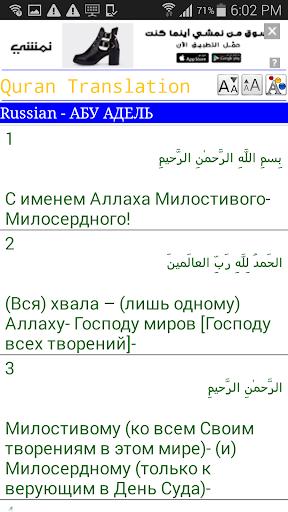 Russian Quran