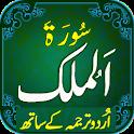 Surah Mulk with mp3 icon