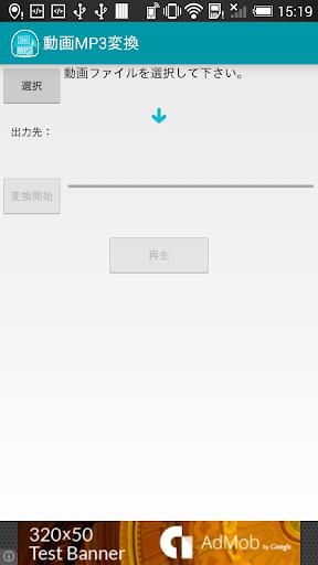 動画MP3変換