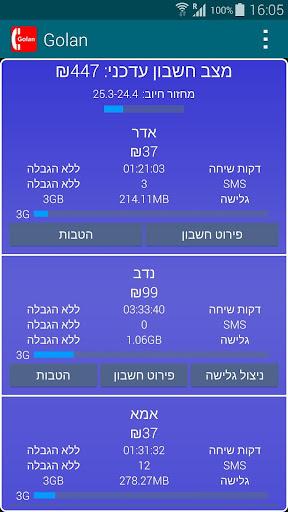 Golan גולן הגרסה המלאה