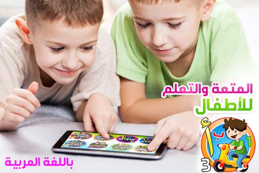 Arabic Alphabets 3.0 screenshots 2